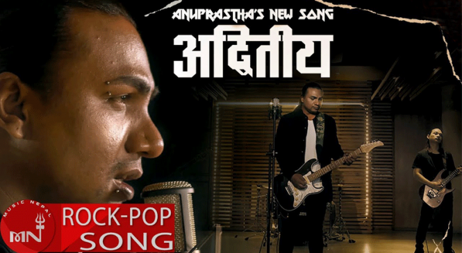 Aduitiya Lyrics Chords & Tabs – Anuprastha New Song