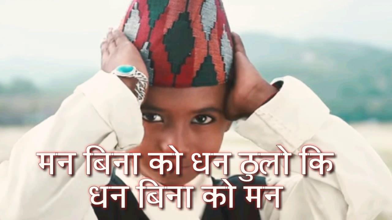 maan bina ko dhan thulo ki lyrics chords tabs
