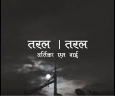 taral-bartika eam rai lyrics chords tabs