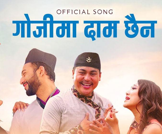 gojima daam chaina lyrics chords changaa chait movie