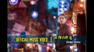ma birami chu ekdev limbu song lyrics chords tabs