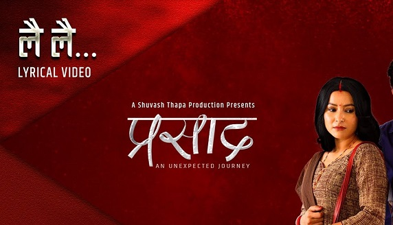 LAI LAI-Prasad Movie | Bipin Karki, Namrata Shrestha | LYRICS,CHORDS