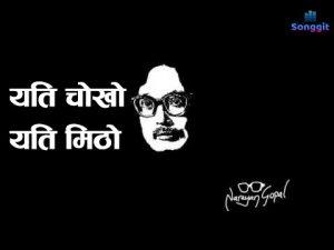 yeti chokho yeti mitho narayan gopal lyrics chords megha