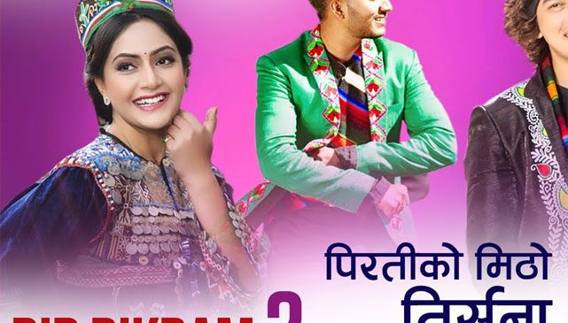 Piratiko Mitho Tirsana – Bir Bikram 2 | Original Deuta Movie | CHORDS