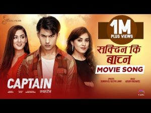 sakdinaki bachna captain lyrics chords