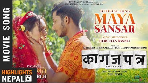 Maya sansar-Kagazpatra movie