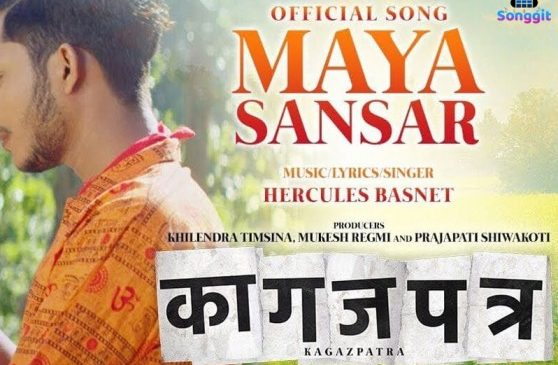 Maya sansar-Kagazpatra movie| Guitar chords and lyrics |