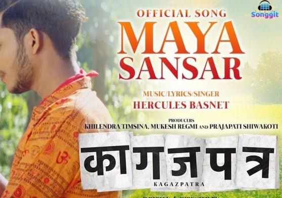 maya sansar kagazpatra movie lyrics chords