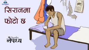 siran ma photo cha nepathya lyrics chords tabs