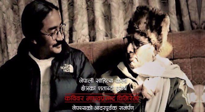 Aina Jhyal – Nepathya | Guitar Chords and Lyrics