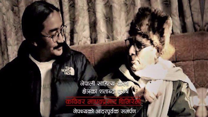 Aina jhyal Nepathya chords lyrics tabs