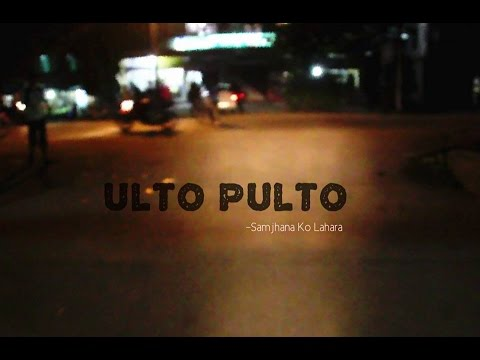 Samjhana ko lahara ulto pulto chords lyrics tabs