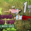 Timro mayale badhera rakha| Guitar Chords and Lyrics |