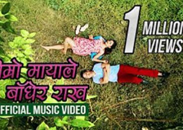 Timro mayale badhera rakha  Guitar Chords and Lyrics  