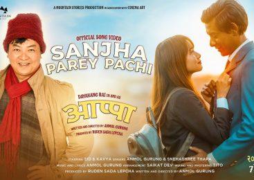 Sanjha Parey Pachi – Appa Movie Song | Guitar Chords & Lyrics