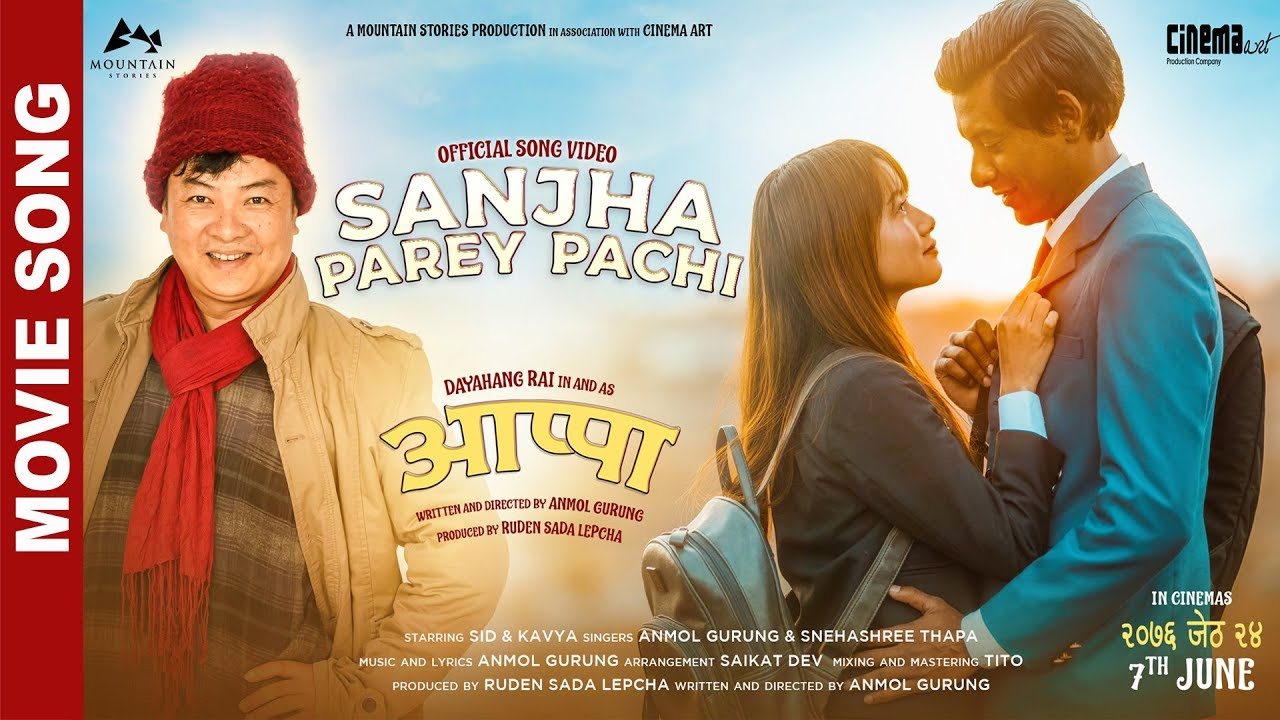 Sanjha parey pachi appa movie song anmol gurung chords lyrics