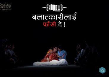Balatkari Lai Faasi Dey – The Shadows Nepal | Guitar Chords and Lyrics