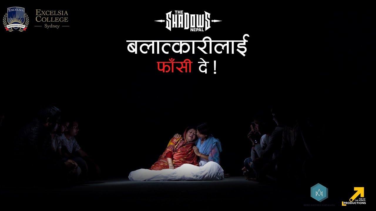 Balatkari lai fasi dey the shadows nepal chords lyrics