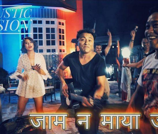 Jam na maya jaam – Deepak Bajracharya | Guitar Chords & Lyrics