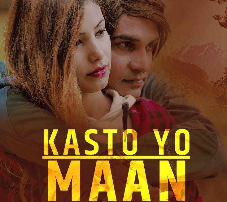 sunil giri song kasto yo man lyrics chords
