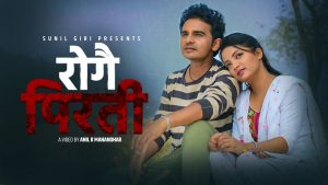 rogai pirati lyrics and chords by sunil giri