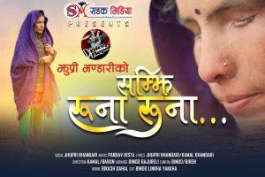 samjhi runa runa jhupri bhandari song lyrics thadobhaka deuda