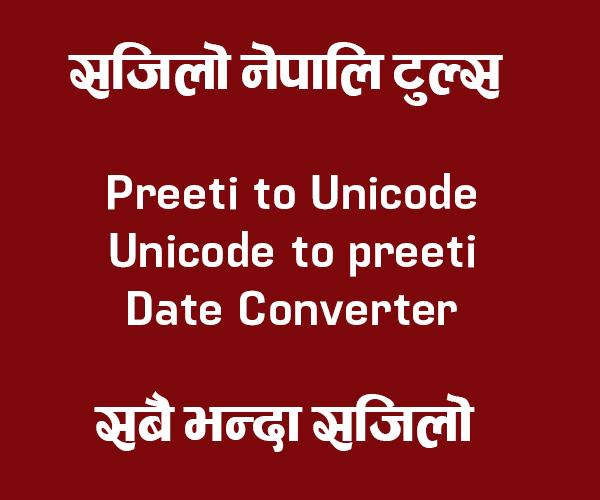 Nepali Trends Tools