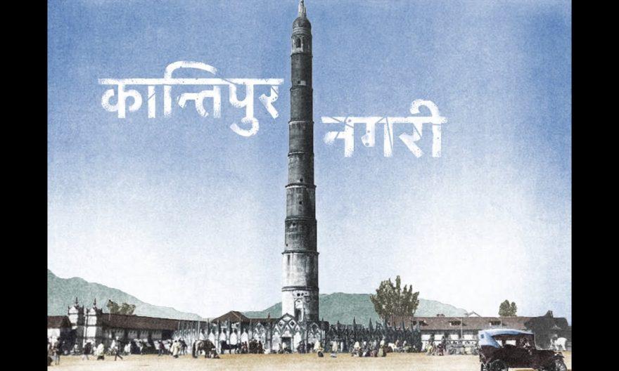 kanipur nagari lyrics and chords by neetesh jung kunwar