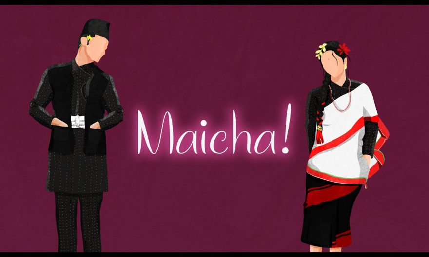 maicha lyrics and chords emerge