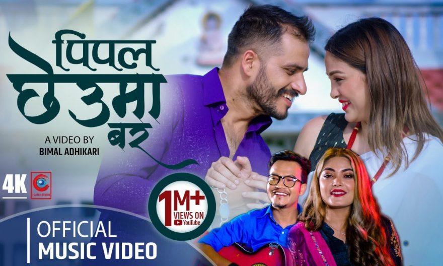 new nepali song- pipal chheuma bar lyrics and chords by Prabisha Adhikari & Roshan Singh