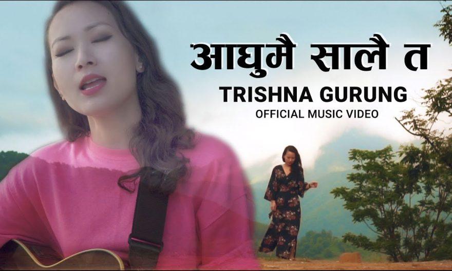 aghumai saalai ta lyrics and chords tabs by tirshna gurung