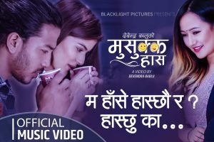 Ma Hase Hasxeu Ra Lyrics & Chords | Devendra Bablu & Melina Rai | Musukka Hasa
