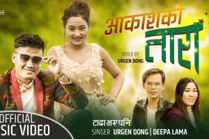 Aakash Ko Tara lyrics and chords