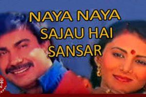 Naya Naya Sajau Hai Sansara Lyircs and Chords by Udit Narayan