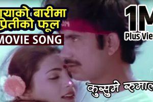 Kusume Rumal Lyrics and Chords by Udit Naraya, Deepa Jha
