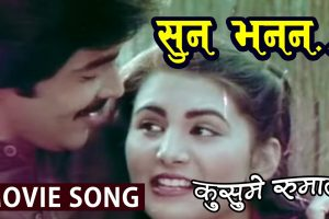 suna bhanana lyrics and chords by udit narayan