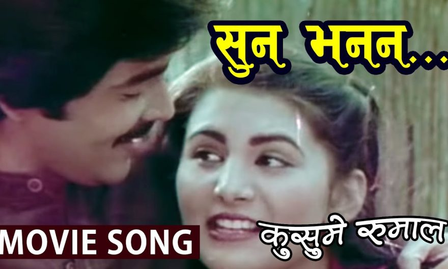 suna bhanana lyrics and chords by udit narayan