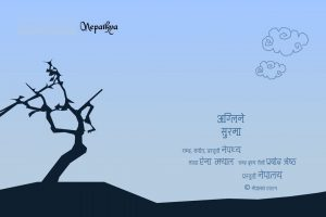 agline surma lyrics and chords by the nepathya band