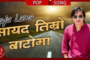 shayad timro baato ma lyrics and chords by raju lama