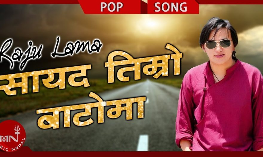 shayad timro baato ma lyrics and chords by raju lama