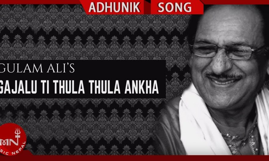 gajalu ti thula thula aakha lyrics and chords by ghulam ali