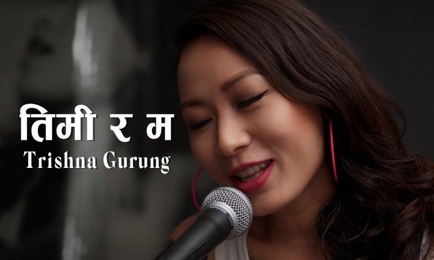 timi ra ma lyrics and chords by trishna gurung