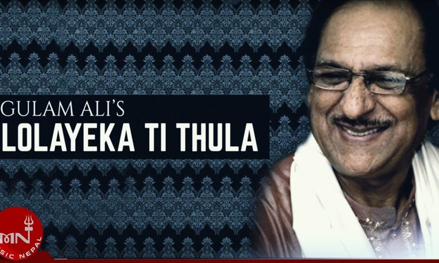 lolayeka ti thula lyrics and chords by ghulam ali