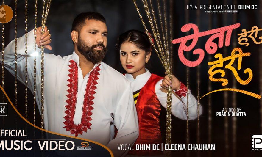 aina heri heri lyrics and chords by bhim bc, eleena chauhan