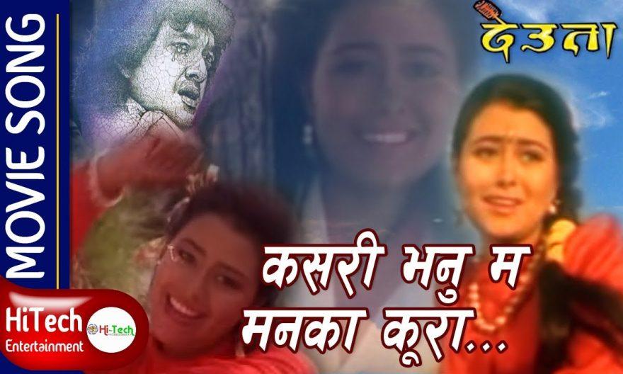 kasari bhanu ma manako kura yo lyrics and chords by Sadhana Sargam