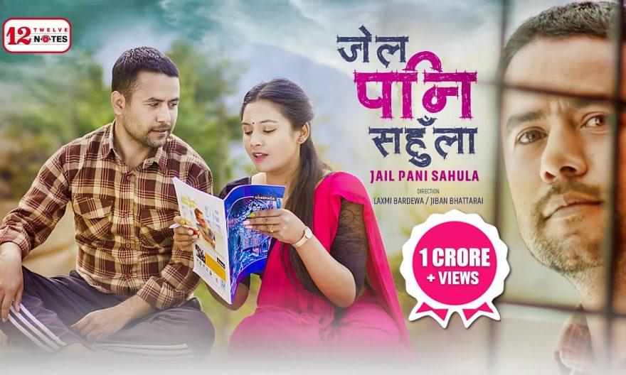 Jail Pani Sahula Lyrics & Chords by Melina Rai & Bal Bahadur Rajbanshi