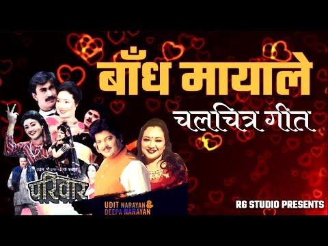 Badha Mayale Lyrics & Chords by Udit Narayan & Deepa Jha