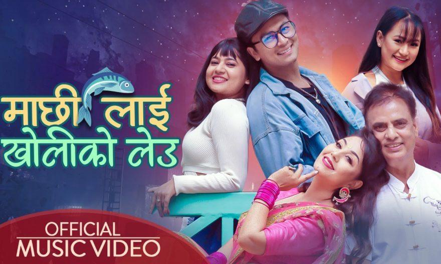 macchi lai kholiko leu lyrics and chords by Hari Bansha Acharya and Melina Rai