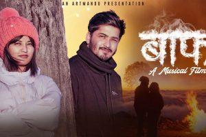 Baaf Lyrics & Chords by Sujan Chapagain & Bidhya Tiwari